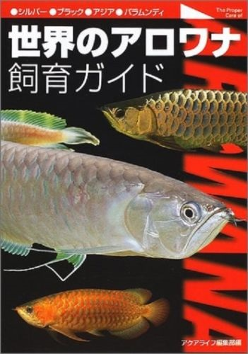 Arowana breeding guide of the world.JPG