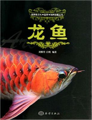 Arowana (Chinese Edition).jpg