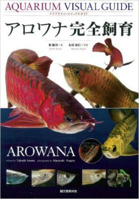Arowana Full Breeding (Aquarium visual guide).jpg